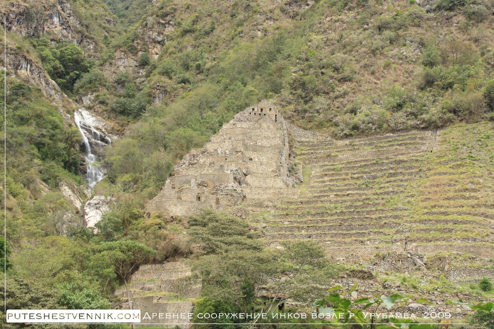 Древний город в Перу и водопад