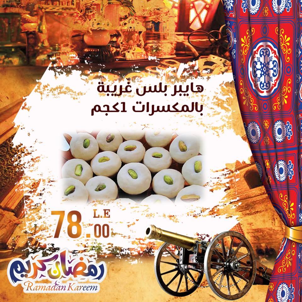 اسعار كحك العيد 2019 من هايبر بلس شبرا الخيمة