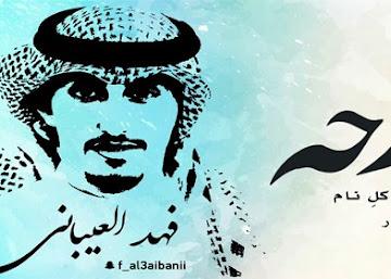 فهد العيباني - البارحة