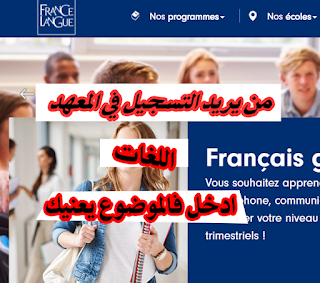 كل من يريد التسجيل في المعهد دراسة اللغات ادخل الموضوع و علق بالمعلومات التي طلبناها