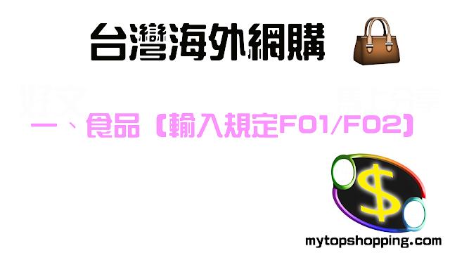 台灣海外購買食品規定