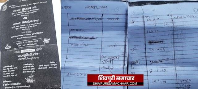 खबर जरा हट के: श्रीमान के बेटे की शादी नगर पालिका के दास्तावेज में उठावनी में दर्ज | Shivpuri News