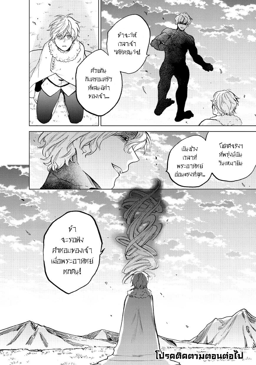 อ่านการ์ตูน Saihate no Paladin ตอนที่ 8 หน้าที่ 26