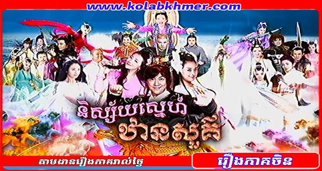 និស្ស័យស្នេហ៍ឋានសួគ៍ - Nisay Sne Than Sur