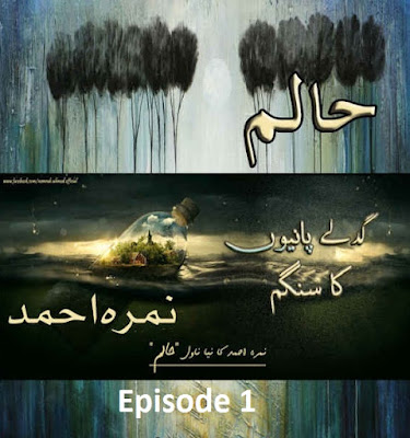 Halim by Nimra Ahmed Episode 1