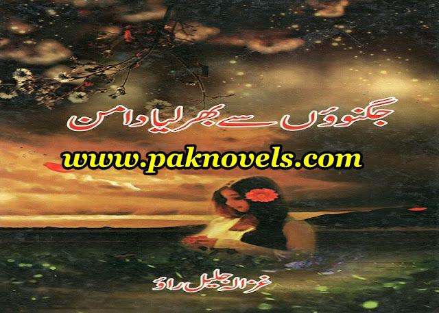 Ghazala Jalil Rao