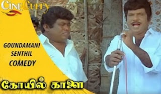 Koyil Kaalai Movie | All Comedy Scenes | Goundamani, Senthil