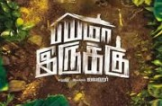 Bayama Irukku 2017 Tamil Movie Watch Online