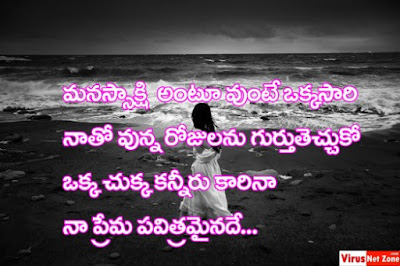 love letter images in telugu