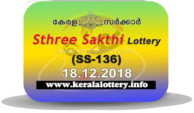 "KeralaLottery.info, ""kerala lottery result 18.12.2018 sthree sakthi ss 136"" 18th december 2018 result, kerala lottery, kl result,  yesterday lottery results, lotteries results, keralalotteries, kerala lottery, keralalotteryresult, kerala lottery result, kerala lottery result live, kerala lottery today, kerala lottery result today, kerala lottery results today, today kerala lottery result, 18 12 2018, 18.12.2018, kerala lottery result 18-12-2018, sthree sakthi lottery results, kerala lottery result today sthree sakthi, sthree sakthi lottery result, kerala lottery result sthree sakthi today, kerala lottery sthree sakthi today result, sthree sakthi kerala lottery result, sthree sakthi lottery ss 136 results 18-12-2018, sthree sakthi lottery ss 136, live sthree sakthi lottery ss-136, sthree sakthi lottery, 18/12/2018 kerala lottery today result sthree sakthi, 18/12/2018 sthree sakthi lottery ss-136, today sthree sakthi lottery result, sthree sakthi lottery today result, sthree sakthi lottery results today, today kerala lottery result sthree sakthi, kerala lottery results today sthree sakthi, sthree sakthi lottery today, today lottery result sthree sakthi, sthree sakthi lottery result today, kerala lottery result live, kerala lottery bumper result, kerala lottery result yesterday, kerala lottery result today, kerala online lottery results, kerala lottery draw, kerala lottery results, kerala state lottery today, kerala lottare, kerala lottery result, lottery today, kerala lottery today draw result"