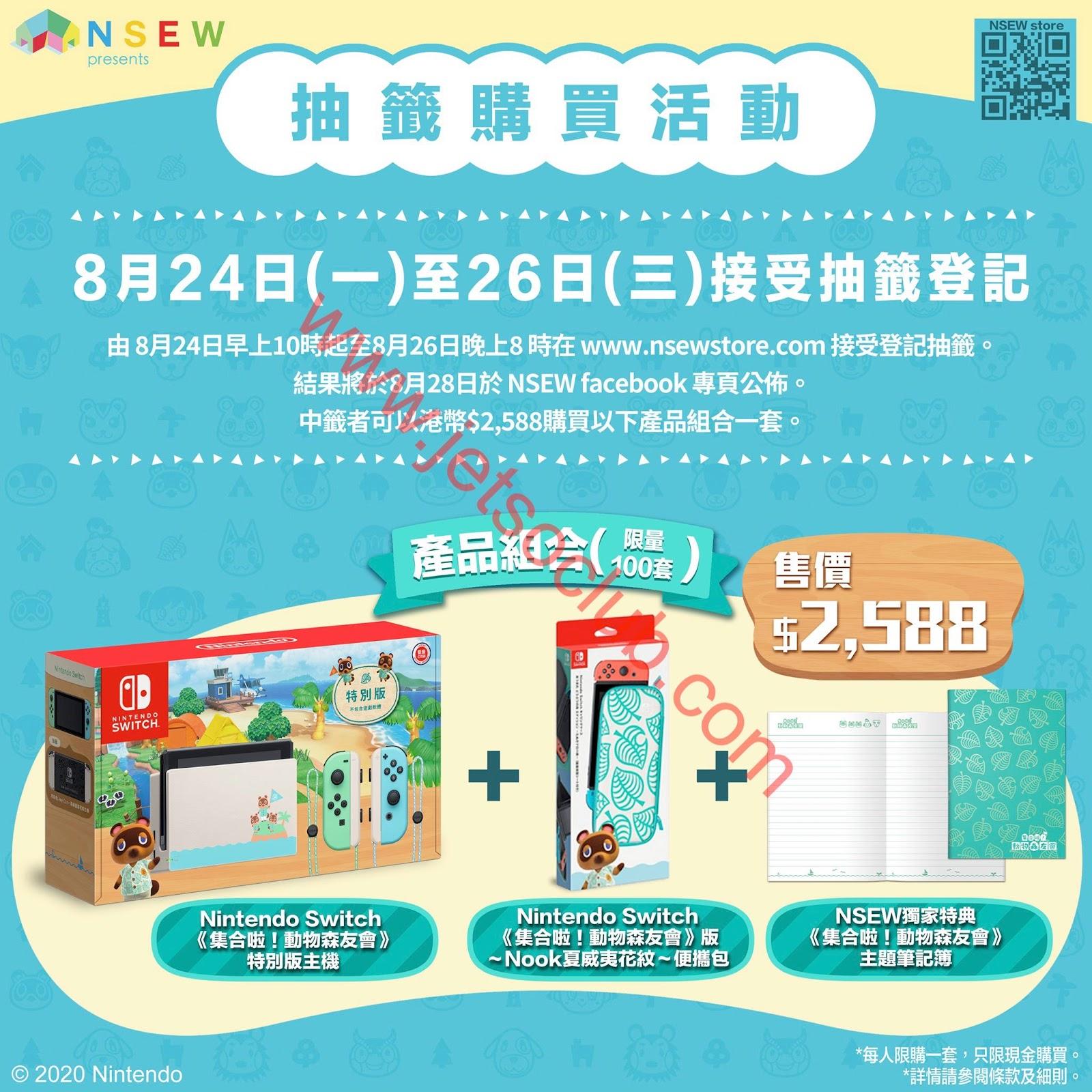 NSEW 任天堂正規商品販賣店:Nintendo Switch《集合啦!動物森友會》特別版主機組合 抽籤購買(24-26/8) ( Jetso Club ...