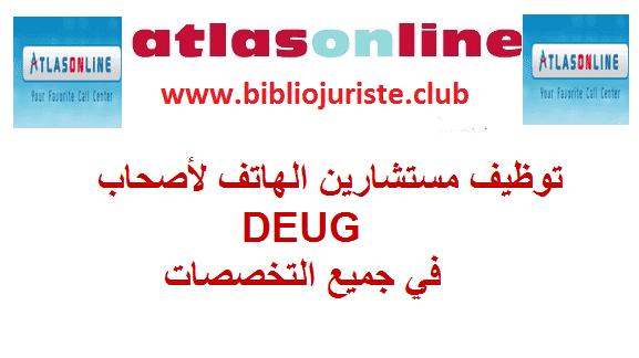 توظيف مستشارين الهاتف لأصحاب DEUG في جميع التخصصات