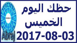 حظك اليوم الخميس 03-08-2017