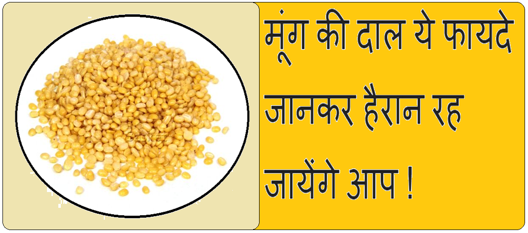 Moong Dal Ke Fayde In Hindi