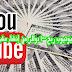 استراتيجية اليوتيوب ربح 1000 دولار من  إنشاء مشروع خاص بك