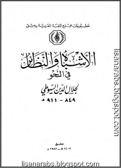 تحميل كتاب الأشباه والنظائر للسيوطي pdf
