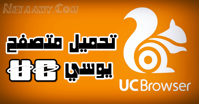تحميل-متصفح-يوسي-عربي-للكمبيوتر