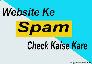 website ka spam score check kaise kare