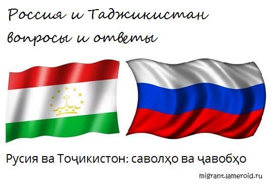 Российские законы для граждан Таджикистана: вопросы и ответы
