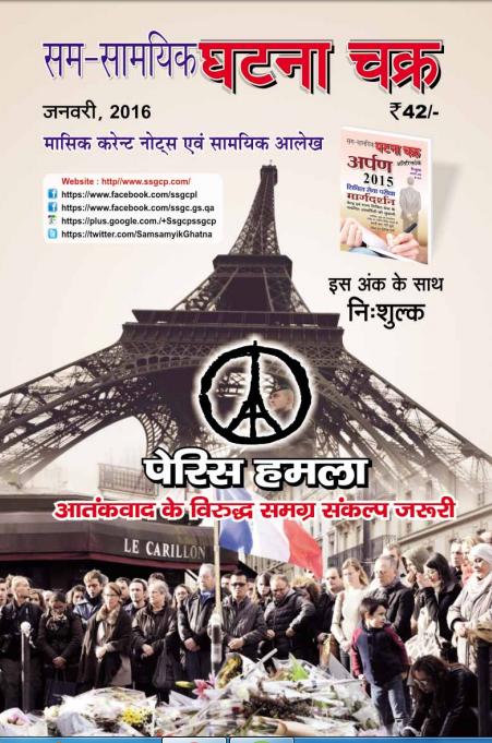 Ghatna Chakra In Hindi 2015 Pdf