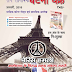 Ghatna Chakra January 2016 pdf download