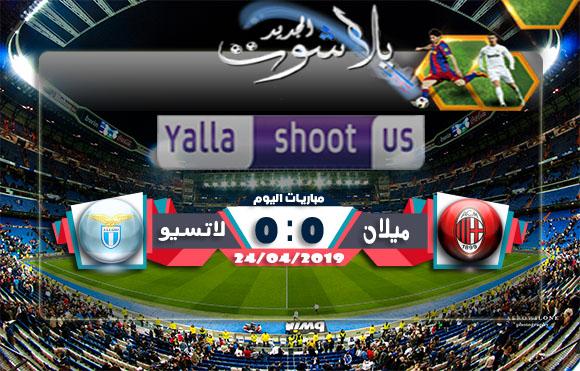 نتيجة مباراة ميلان ولاتسيو اليوم24-04-2019 كأس إيطاليا