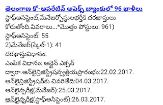 Telangana State Co-Operative Bank Recruitment 2017