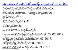 Telangana State Co-Operative Bank Recruitment 2017
