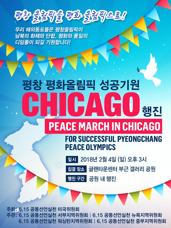 평창 평화 올림픽 성공 기원 재미동포 행진: 뉴욕 시카고 로스앤젤레스 Peace March in the U.S. for Successful Pyeongchang Peace Olympics