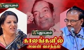 Kaalangalil Avan Vasantham 01-03-2020 Puthuyugam Tv
