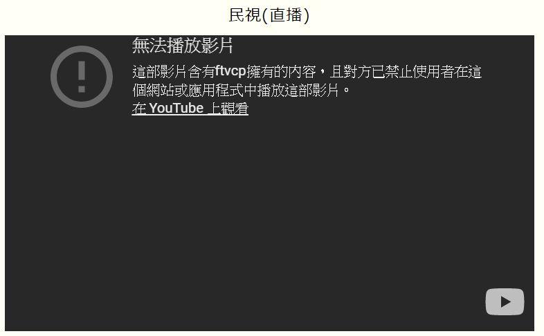 tv-online-9.jpg-「線上看電視」網頁版﹍沒看第四台後的選擇,除了 Youtube 直播新聞還有「隨選隨看」完整節目頻道彙整