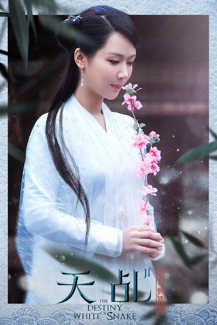The Destiny of White Snake character poster Yang Zi
