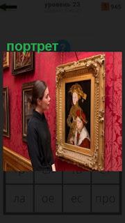 1100 слов в музее девушка рассматривает портрет на картине 23 уровень