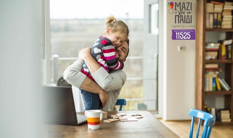 Η σημασία της συγγνώμης στην οικογένεια