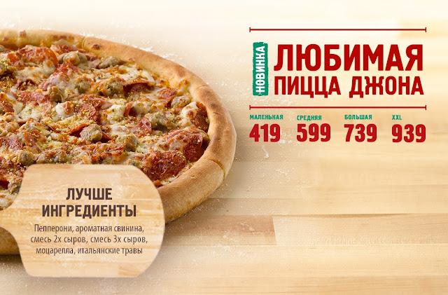 «Любимая пицца Джона» в Papa John's, «Любимая пицца Джона» в Папа Джонс, «Любимая пицца Джона» в Папа Джонс состав цена стоимость