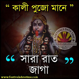 Kali Puja Whatsapp Status Photo, Kali Puja Face book Status Photo