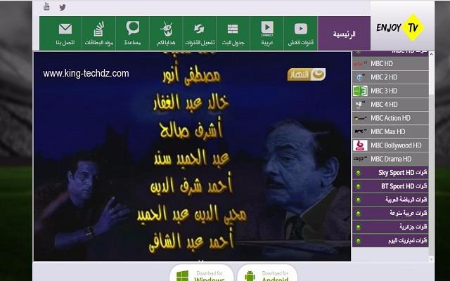 موقع عربي جديد لمتابعة قنوات BeIN الرياضية والعديد من الباقات العربية والأجنبية مجاناً وبدون تقطيعات + مفاجئة يمنح لك بطاقات VISA مجانية لتفعيل حساب بايبال وهدايا أخرى