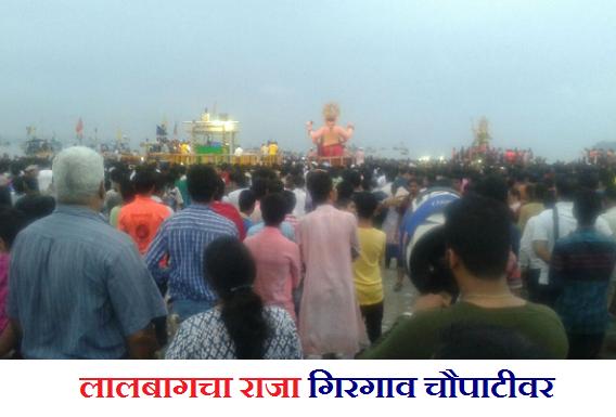 Lalbaug cha Raja Visarjan 2016 Girgaon Chowpatty