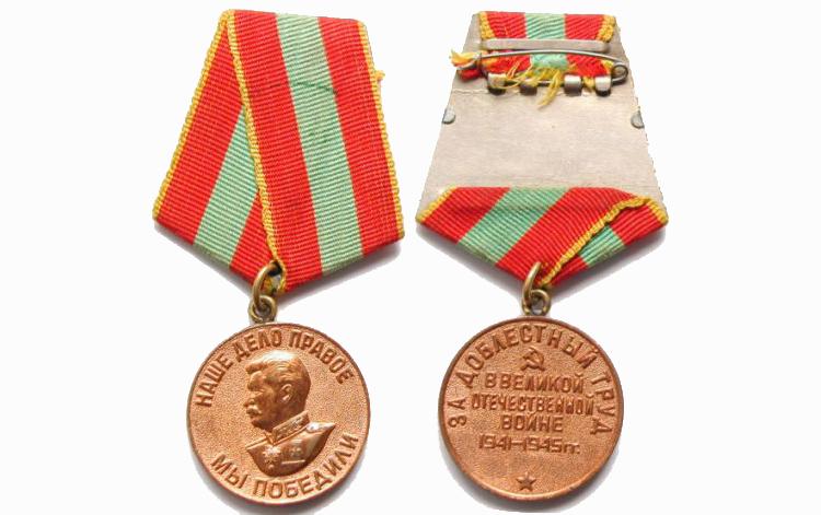 За доблестный труд в Великой Отечественной войне 1941—1945 гг