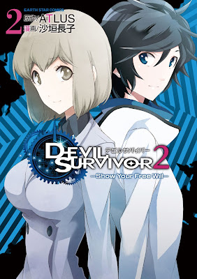 [Manga] デビルサバイバー2 -Show Your Free Will- 第01-02巻 [Devil Survivor 2 -Show Your Free Will- Vol 01-02] Raw Download