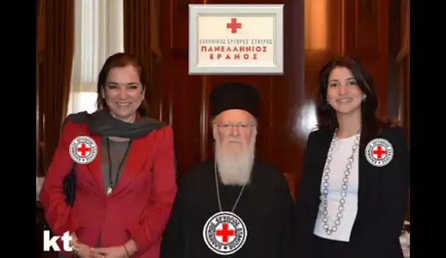 Ο Ερυθρός Σταυρός έκανε έρανο για να μεγαλώσει η προίκα της Αλεξίας, θυγατέρας Ντόρας Μπακογιάννη !!!