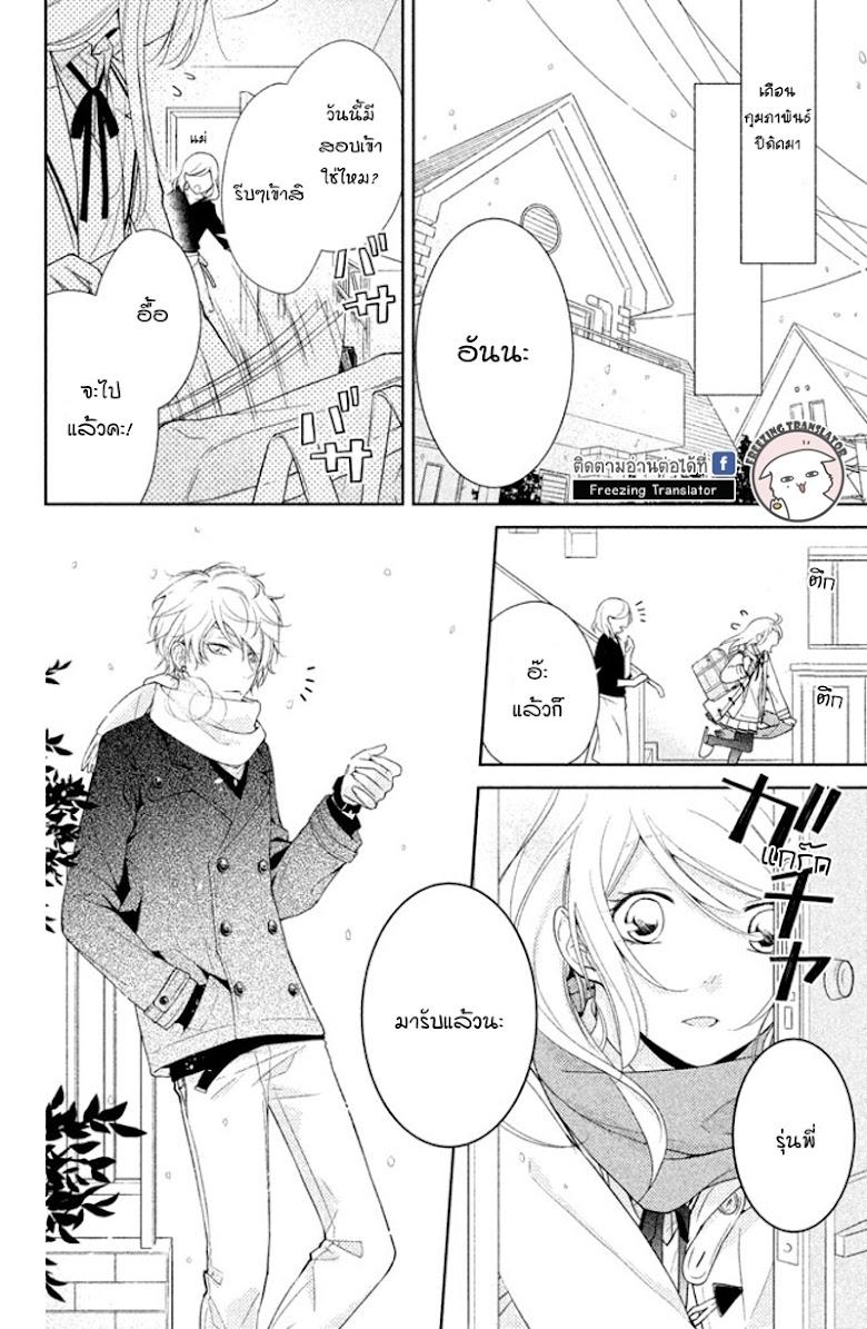 Chiaki-Sempai no Iu Toori - หน้า 47