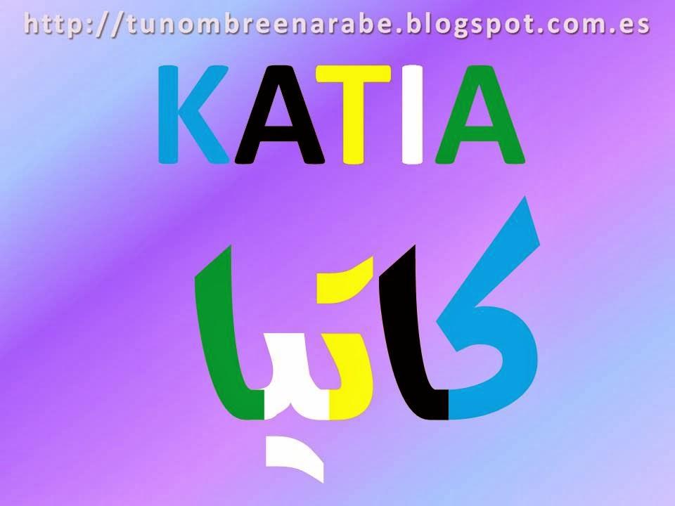 Nombres en arabe para tatuajes Katia