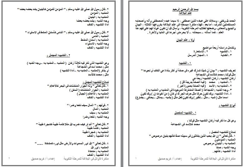 حمل مذكرة الأوائل في البلاغة للصف الثالث الثانوى (الشهادة الثانوية) للاستاذ كريم صديق