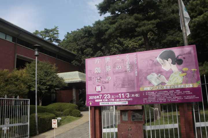 幸か福岡かふくおかひろし: 呉市美術館に来とります 「この ...
