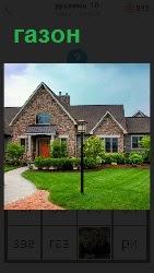 460 слов 4 перед домом сделан красивый газон с фонарями по бокам 10 уровень