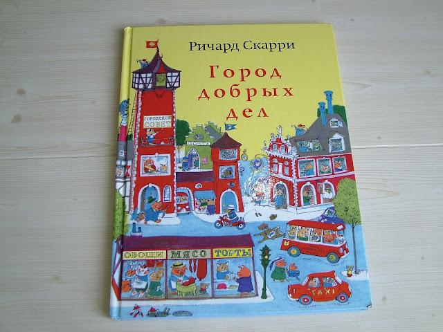 "Р.Скарри ""Книжка про машинки"", ""Город добрых дел""."