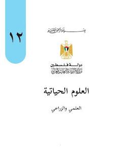 كتاب العلوم الحياتية - الاحياء للصف الثاني عشر - العلمي والزراعي