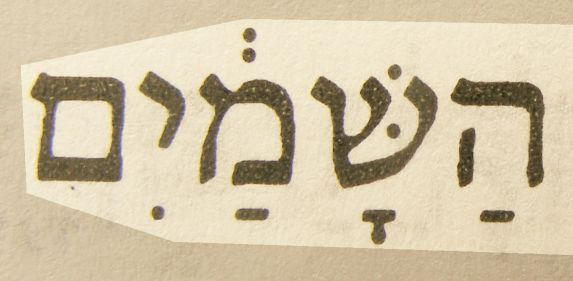 Hebrew Meanings: Shamayim (and HaShamayim)