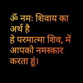 Meaning of Om Namah Shivay photo